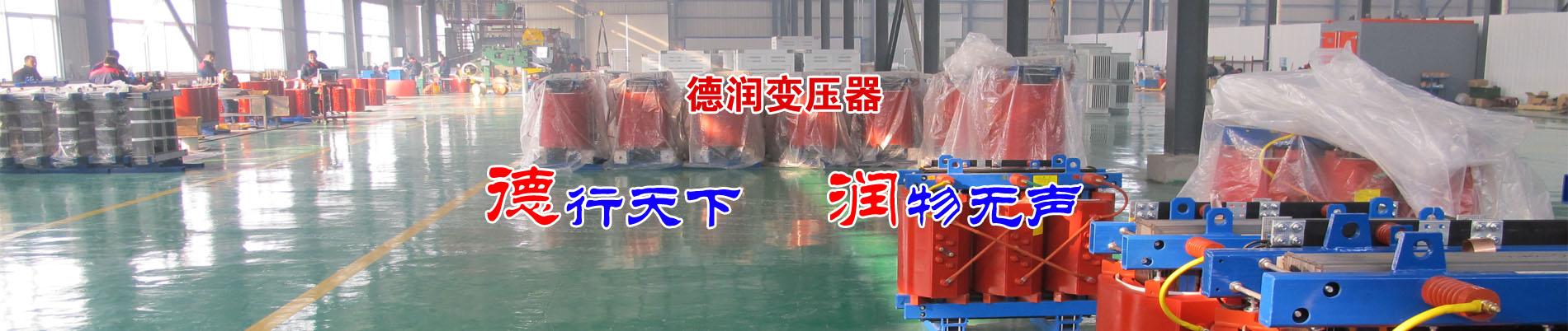 唐山干式变压器厂
