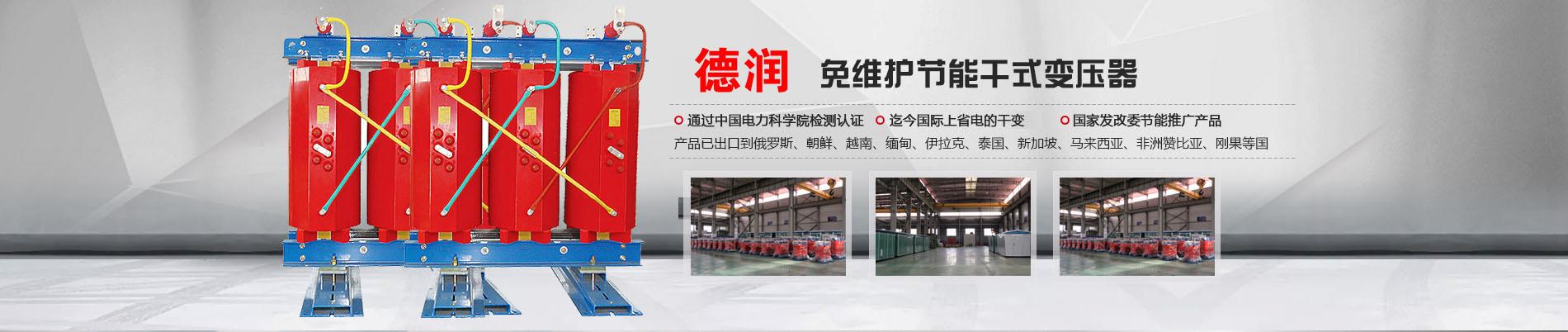 唐山干式变压器厂家